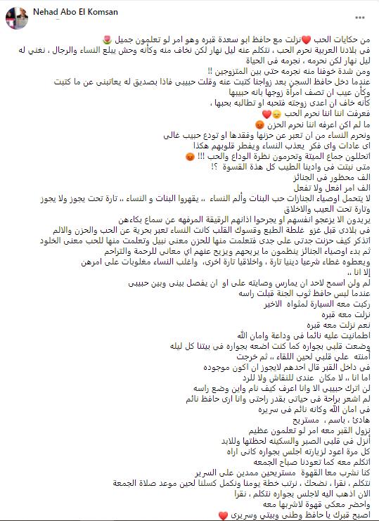 نهاد ابو القمصان