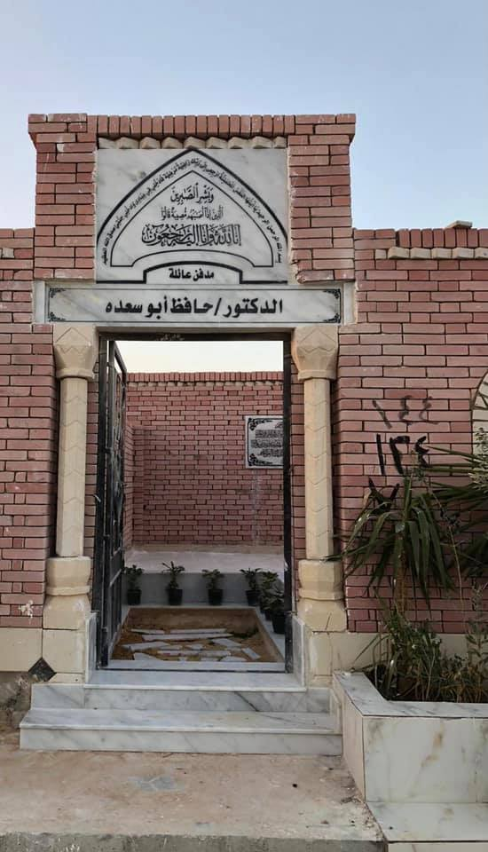 قبر حافظ ابو سعدة