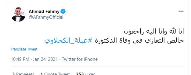احمد فهمى على تويتر