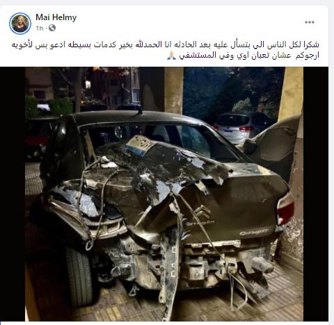 سيارة مى حلمى بعد الحادث