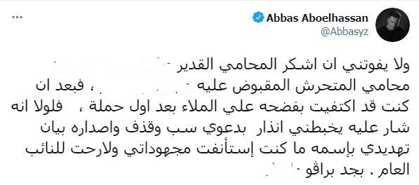 51188-38125-عباس-ابو-الحسن-على-تويتر