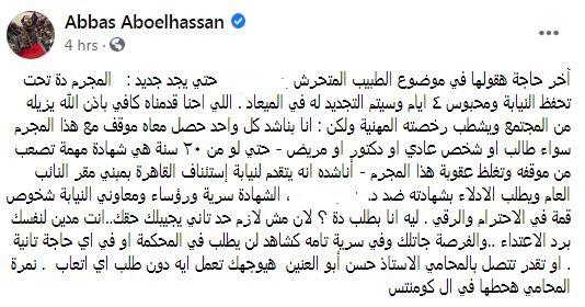 87853-59416-رسالة-من-عباس-ابو-الحسن-على-القضية