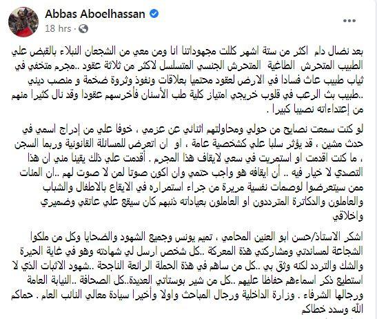 عباس ابو الحسن على فيس بوك