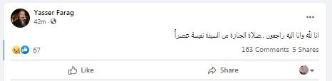 تغريدة ياسر فرج