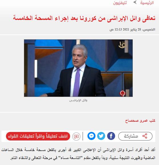 خبر اليوم السابع حول شفاء وائل الابراشى