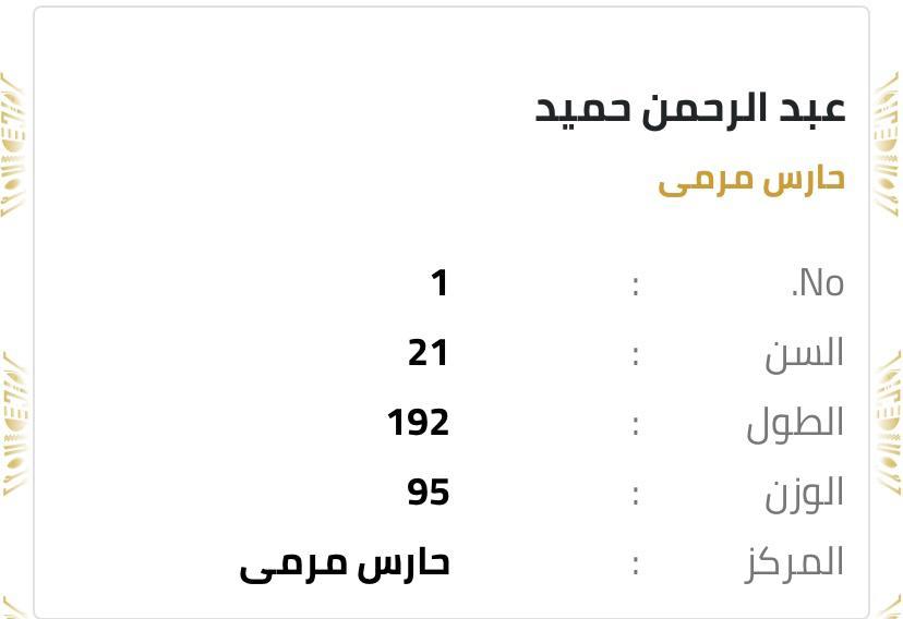 قائمة شرف منتخب مصر لكرة اليد (14)
