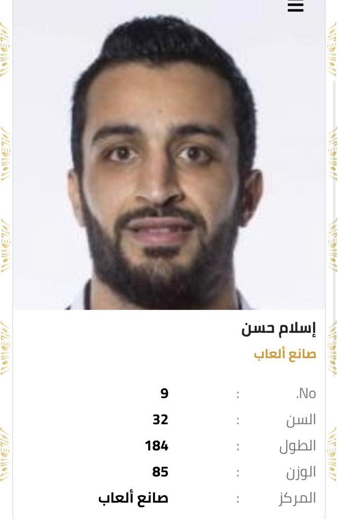 قائمة شرف منتخب مصر لكرة اليد (16)
