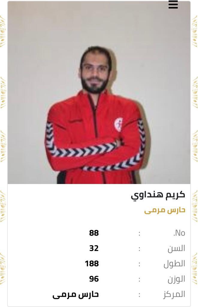 قائمة شرف منتخب مصر لكرة اليد (17)