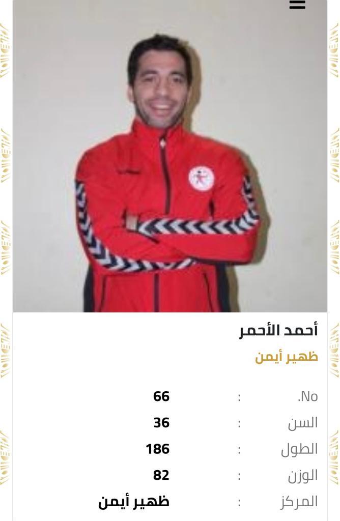 قائمة شرف منتخب مصر لكرة اليد (2)