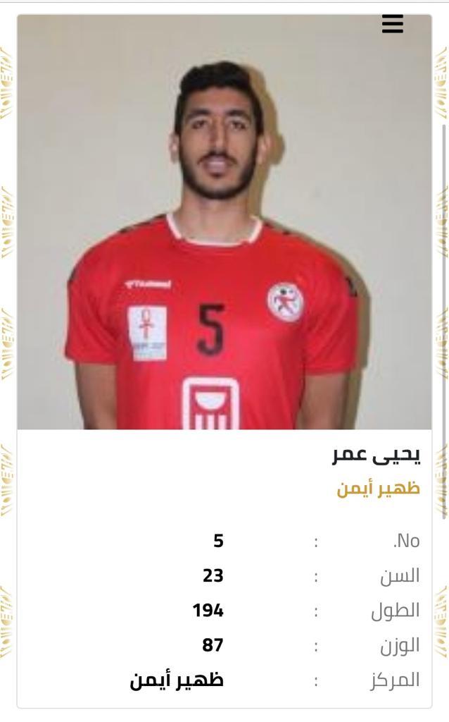 قائمة شرف منتخب مصر لكرة اليد (11)