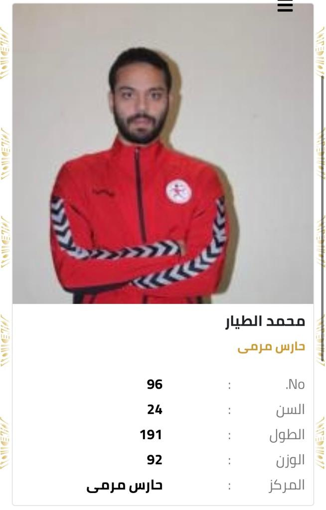 قائمة شرف منتخب مصر لكرة اليد (20)