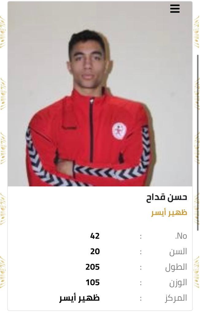 قائمة شرف منتخب مصر لكرة اليد (13)