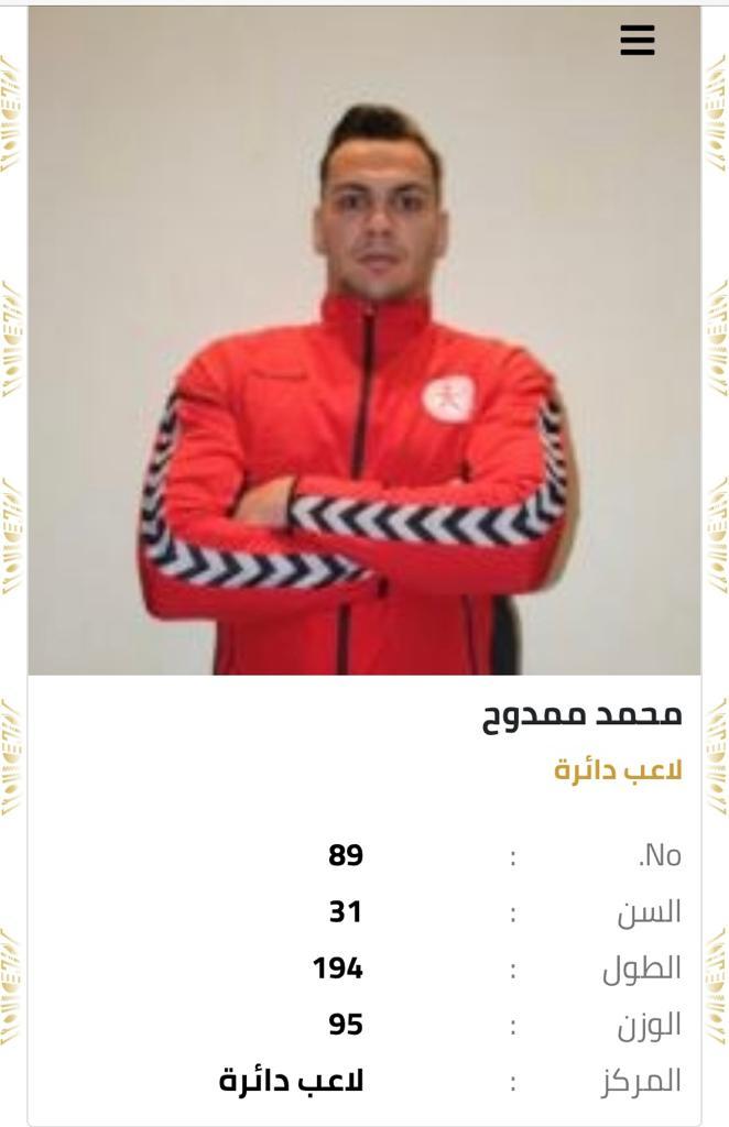 قائمة شرف منتخب مصر لكرة اليد (12)