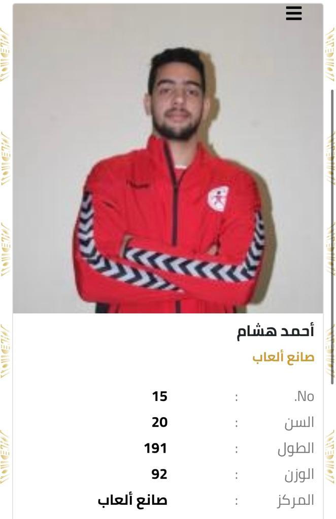 قائمة شرف منتخب مصر لكرة اليد (18)