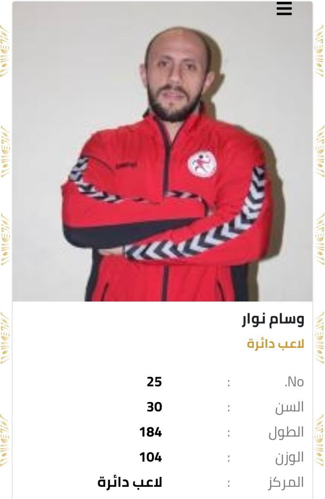 قائمة شرف منتخب مصر لكرة اليد (10)