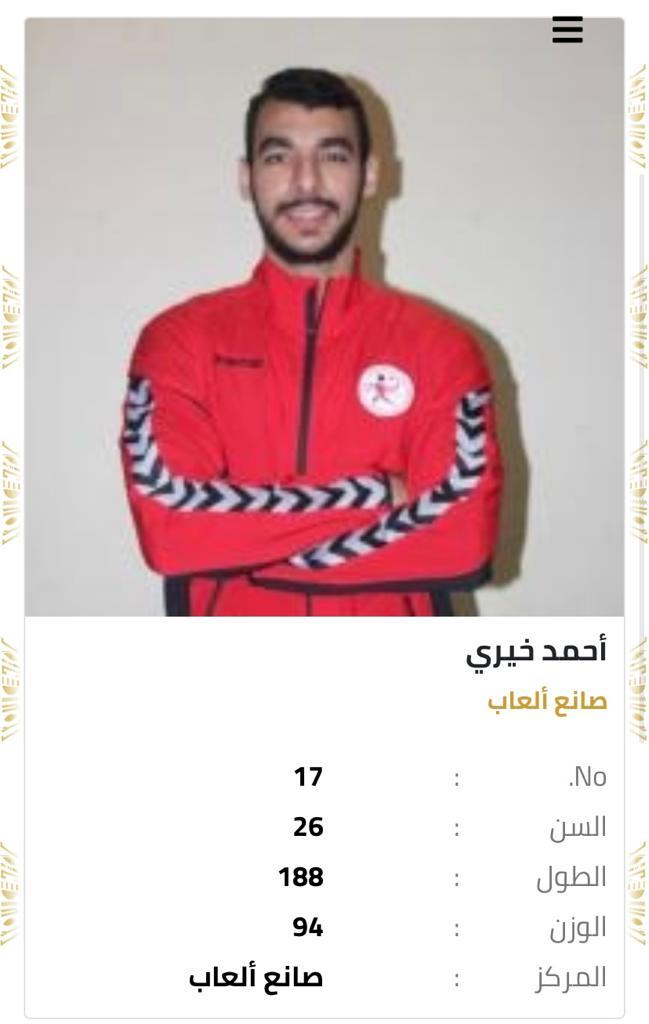 قائمة شرف منتخب مصر لكرة اليد (15)