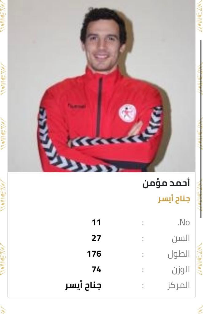 قائمة شرف منتخب مصر لكرة اليد (9)