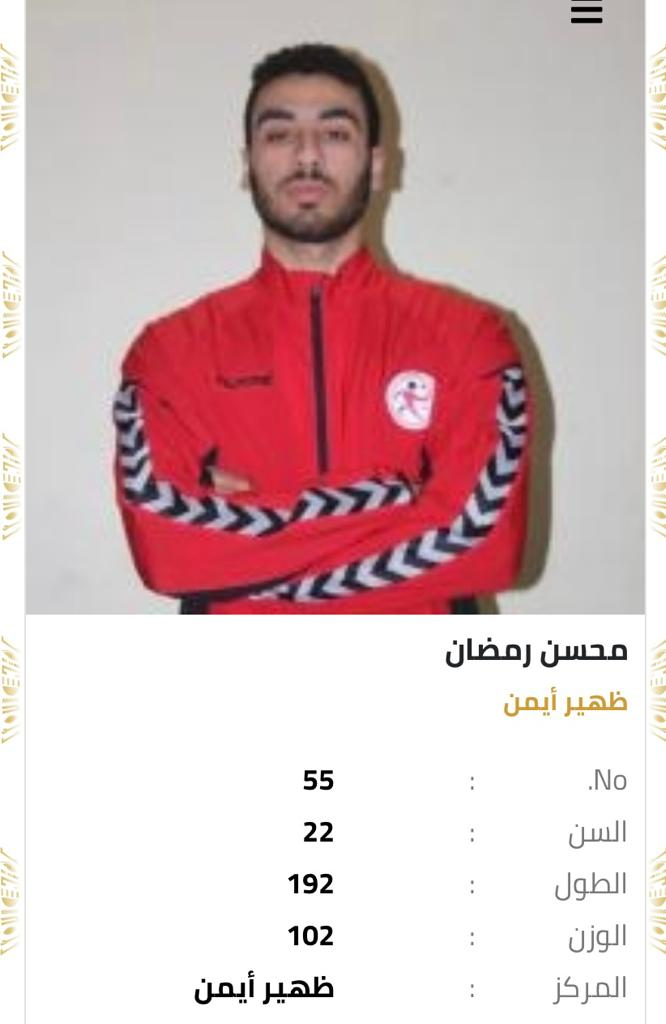 قائمة شرف منتخب مصر لكرة اليد (5)