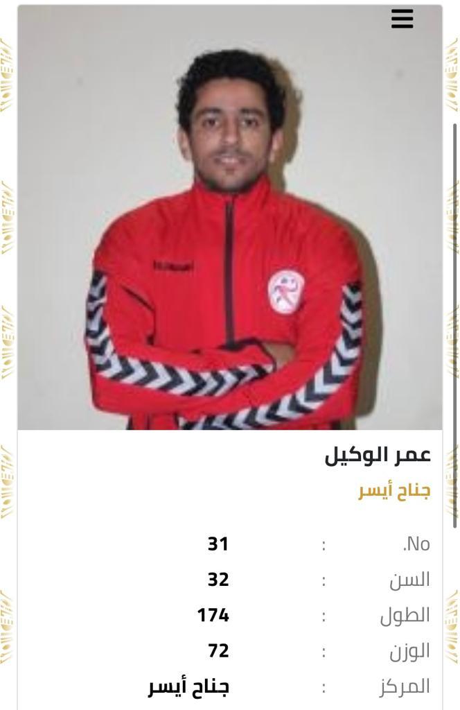 قائمة شرف منتخب مصر لكرة اليد (23)