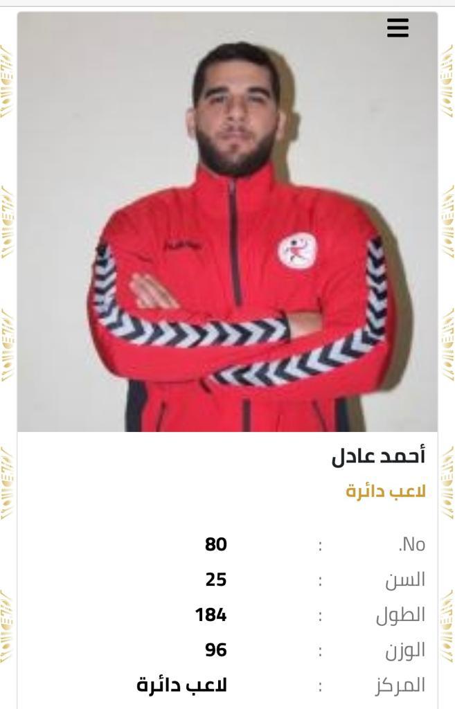 قائمة شرف منتخب مصر لكرة اليد (3)