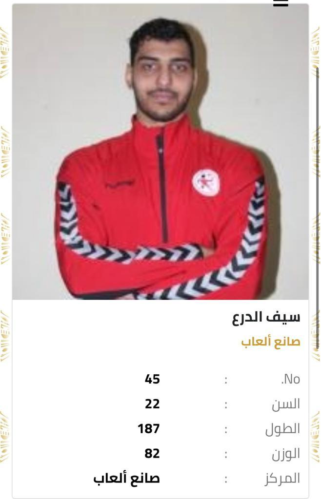 قائمة شرف منتخب مصر لكرة اليد (21)