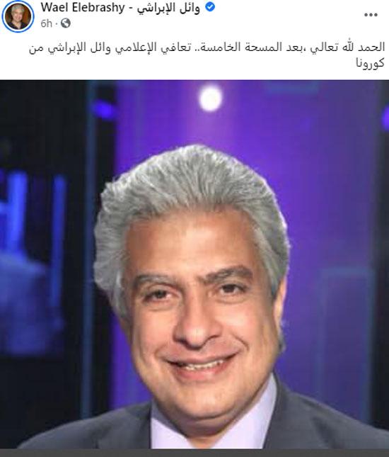 صفحة وائل الابراشى على فيس بوك