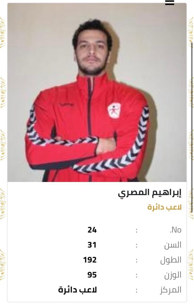 قائمة شرف منتخب مصر لكرة اليد (22)