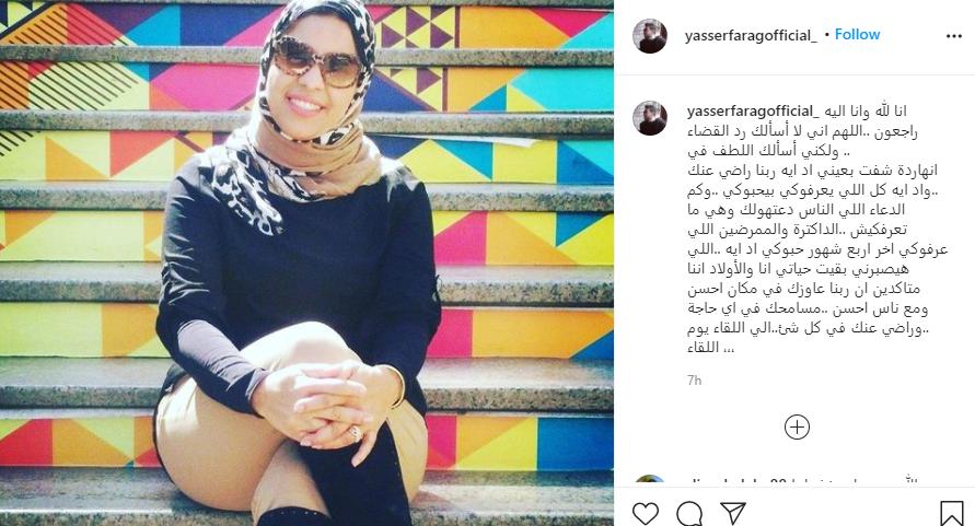 ياسر فرج على انستجرام