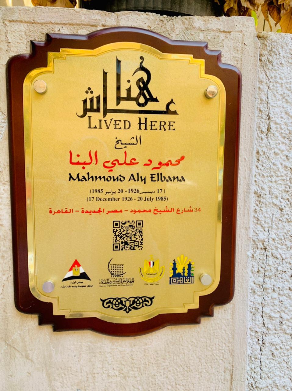 هنا عاش الشيخ محمود على البنا