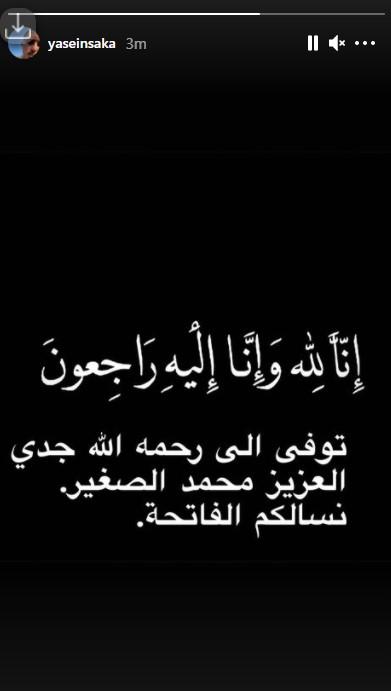 ياسين السقا يعلن وفاة جده محمد الصغير
