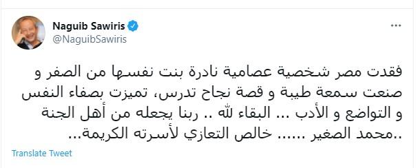 نجيب ساويرس ينعى محمد الصغير