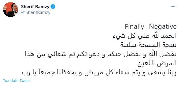 شريف رمزي عبر تويتر