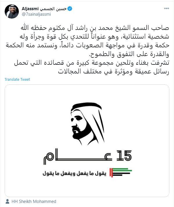 حسين الجسمي عبر تويتر