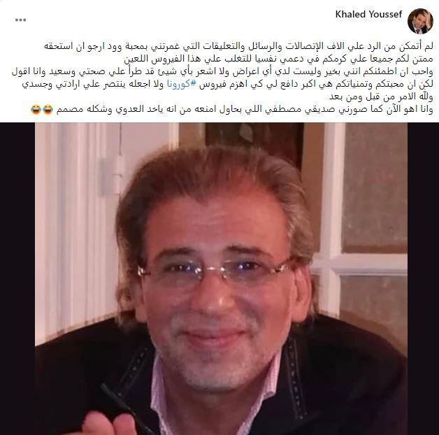 خالد يوسف عبر فيسبوك
