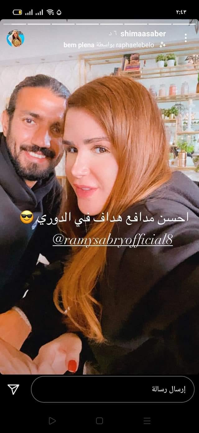 شيما زوجة رامي صبري