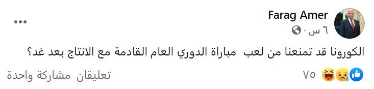فرج عامر على فيس بوك