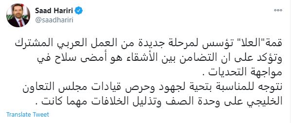 سعد الحريرى على تويتر