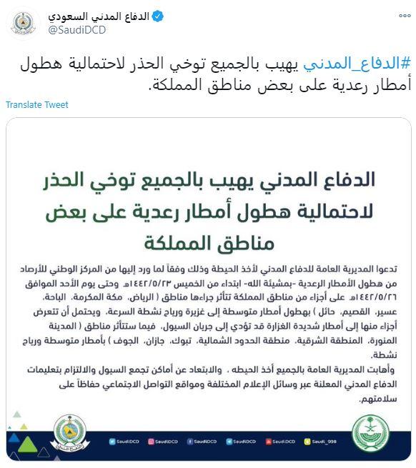 الدفاع المدني السعودي عبر تويتر