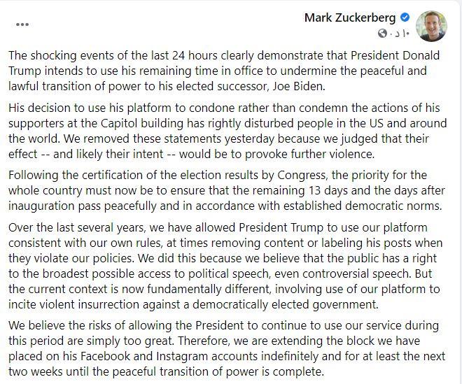 فيس بوك يعلن وقف حساب ترامب