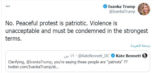 ايفانكا ترامب على تويتر