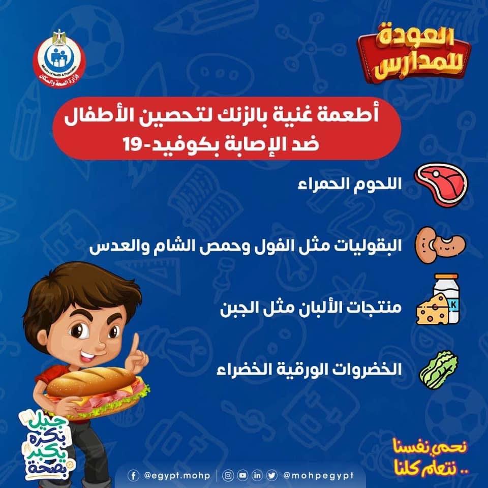 الصحة توضح قائمة الأطعمة الغنية بالزنك لأطفال المدارس منعا لعدوى كورونا