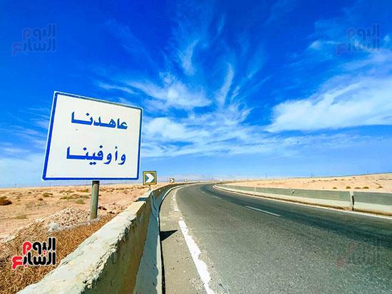 ربط الطريق المشروعات الزراعية والسياحية والمناطق الصناعية والموانئ والمناطق السكنية الجديدة المنتظر تأسيسها