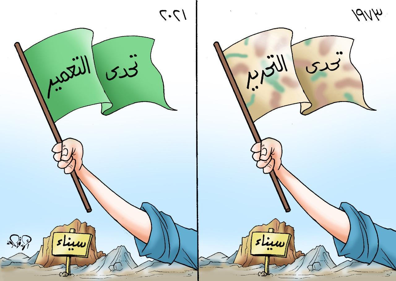 تعمير سيناء.. التحدى الأكبر بعد انتصارات حرب أكتوبر المجيدة