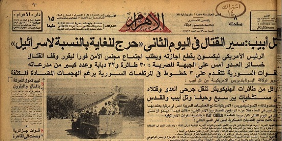 Al-Ahram newspaper in another issue