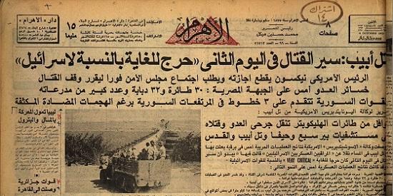 جريدة الاهرام في عدد اخر