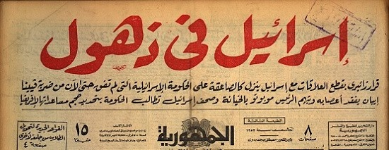 Al-Jomhoriah newspaper