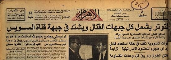 El-Ahram news papers