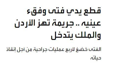 تقرير موقع العربية