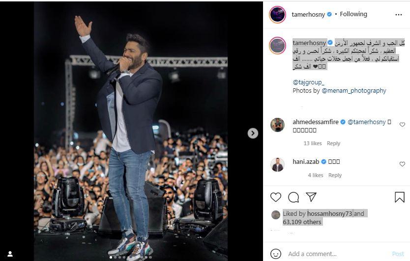 تامر حسني يعلق علي حفله في الاردن