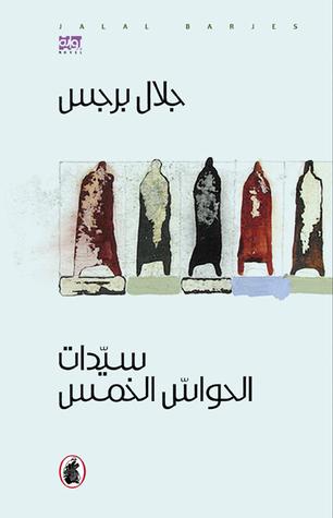 سيدات الحواس الخمس للروائي الأردني جلال برجس